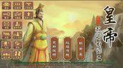 【酒烊】皇帝成长计划2(第十一期)积极外交,改进作战,训练铁骑