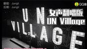 【Jungii】女声翻唱版边伯贤UN Village 想和bbh在汉南洞山坡看月亮