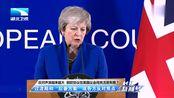反对声浪越来越大 脱欧协议在英国议会闯关注定失败? 超90名议员公开反对脱欧协议