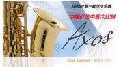 【Denovo管乐品牌馆】良心重制:两万+价位中音萨克斯新霸主!法系萨克斯风正统音色SELES SELMER子品牌!