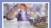 【21天VLOG计划】DAY TEN 研究生寒假自学 跟我一起过一天吧 study with me