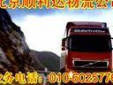 北京到辽阳物流公司【010-60257768】