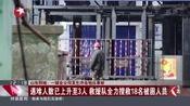 山东郓城:一煤业公司发生冲击地压事故 遇难人数已上升至3人 救援队全力搜救18名被困人员 东方大头条 181022