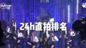【IZONE】 FIESTA排名大变化 220MCD回归舞台24h队内直拍排名 (数据截至21号19点 )