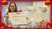 衢州市妇幼保健院2017新年愿望