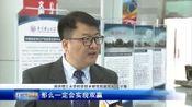 辽宁省与南京理工大学科技成果对接会在沈阳举行