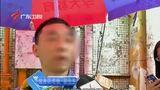 [广东早晨]惠州:男童被劫持 公安局长陪跪解救人质