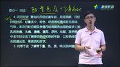 中医妇科学 星恒核心考点精讲课 妇科疾病的诊断与辨证