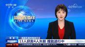 福建 一渔船在漳州海域沉没 13人获救4人失联 搜救进行中