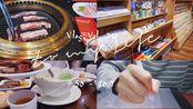 【JUNE】我的生活杂记VOL.22|VLOG|记几天的流水账|吃烤肉|喝奶茶|逛文具店|白色不眠夜|淘宝转运开箱|买了iPad(又退了)