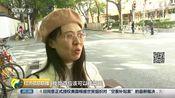 [经济信息联播]北京生活垃圾管理条例今起公开征求意见