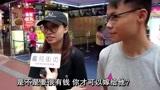 男生有这几种技巧,香港女生随你追!街头神街访
