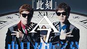 【HIKAKIN & SEIKIN】2018新曲「今」(此刻)MV熟肉 中日双语对照字幕版 (720p自译)