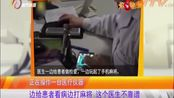 医生一边给患者做检查,一边玩手机打麻将,病人表示很心慌啊!