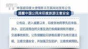 中国驻印度使馆:提醒中国公民赴印注意安全