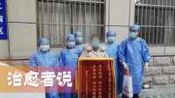 山东滨州第二例患者治愈出院:在武汉时,曾被公司提醒戴口罩