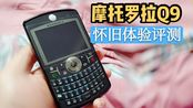 摩托罗拉Q9商务智能手机 上手怀旧体验 MOTO经典古董手机(灵忆日记~古董数码怀旧体验评测)