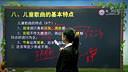 QQ3027297江苏盐城市小学体育教师招聘考试:第5讲 歌曲写作(下)