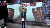 [新闻眼]红罐大战一审宣判 所有权归属王老吉 加多宝表示要上诉