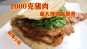"""1000克猪肉制作蚌埠小吃""""烧饼夹里脊"""",多大的饼才能夹住?吃的真爽!"""