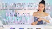 【Vanessa Somuayina】三月棒消息即将来临The AMAZING NEWS Coming For You MARCH 2020