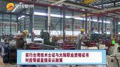 泉州市实行台湾技术士证与大陆职业资格证书对应等级直接采认政策