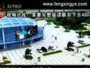 49晋中建筑动画影视动画三维特效制作房地产漫游楼盘3D电子沙盘模型仿真立体虚拟仿真广