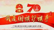 广州达观实业有限公司献礼祖国70华诞