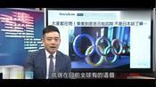 台湾主持人问现场嘉宾,2020东京奥运会取消的几率有多大?