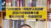 """战""""疫""""故事 大爱中国(王封臣联合中国网讲述抗疫故事)24小时为医护人员送餐!"""