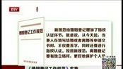北京您早 - 申请结婚离婚须指纹认证