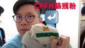 """""""编号07""""摇粒绒单品推荐+cpfm hm卫衣开箱"""