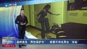 """温州首发""""男性保护令"""" 家暴不存在男女""""双标"""""""