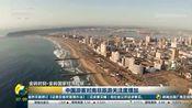 厉害了我的国,南非为吸引中国游客,不惜一切出台多项政策