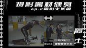 「摄影器材健身」ep2.電影支架篇 feat my bro 小黄