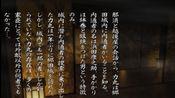 【溪语sakura游戏录播】天诛叁力丸篇—第二期—乡田城