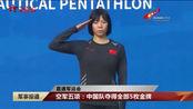 【直通军运会】空军五项:中国队夺得全部5枚金牌