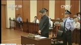 [午夜新闻]刘铁男一审被判无期徒刑 刘铁男:我怎么会堕落成这样?