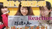 【肖战 王一博】《陈情令》花絮第4弹 reaction  《陈语大全》还原最真实的片场xxj欢乐日常!