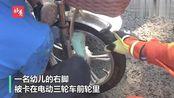 幼儿脚被卡哭得让人很心疼 北京地坛中队消防员边救援边安抚
