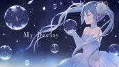 【初音ミク】MyDestiny (2020 remaster)【オリジナル】