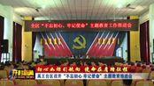 """禹王台区召开""""不忘初心、牢记使命""""主题教育推进会"""