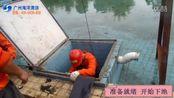 白云区业园排污管道清淤和广州海洋清洁强强联合!