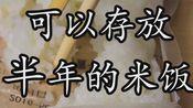 网红袁廚师教你制作存放半年不坏的米饭。想知道有什么秘密吗?请关注我。