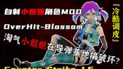 【CS1.6】高冷小姐姐在导弹基地搞破坏?自制角色MOD OverHit-Blossom 冷酷调皮