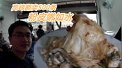 【VLOG 53】50岁汕头大叔卖肠粉20年:独特秘方做米浆,1天卖500条!-旅游VLOG-黄佳锐