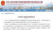 西方政客无理指责港警止暴制乱 外交部驻港公署谴责:唯恐香港不乱