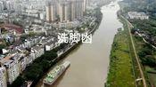 航拍宜宾长宁县,地震前与震后对比