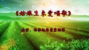姑娘生来爱唱歌-鸣乐起舞葫芦丝队(山茶背景)