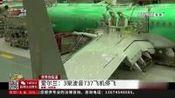 爱尔兰:因接连发现飞机机翼与机身存在裂纹,3架波音737飞机停飞
